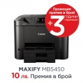 Мастилоструйно многофункционално устройство Canon Maxify MB5450 All-In-One, Fax, Black  SN: CH0971C009AA