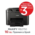 Мастилоструйно многофункционално устройство Canon Maxify MB2750 All-in-one, Fax, Black  SN: 0958C009AA