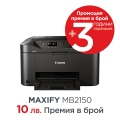 Мастилоструйно многофункционално устройство Canon Maxify MB2150 All-in-one, Fax, Black  SN: 0959C009AA