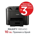 Мастилоструйно многофункционално устройство Canon Maxify MB5450 All-In-One, Fax, Black  SN: 0971C009AA